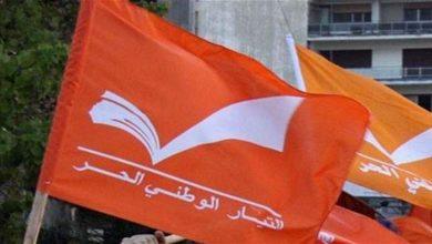 """صورة """"التيار الوطني الحر"""": حملات لاغتيال باسيل… ومؤامرة على لبنان"""