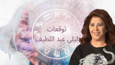 صورة توقعات صادمة ومفاجئة لليلى عبد اللطيف