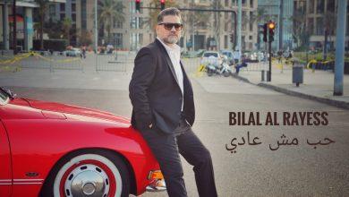 """صورة بكلمات مميزة وصادقة.. بلال الريس يطلق""""حب مش عادي""""!"""
